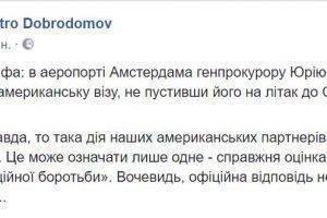 В Киеве обсуждают слухи об аннулировании американской визы для Юрия Луценко. В Генпрокуратуре опровергают