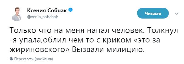 «Это за Жириновского!» На Собчак напали