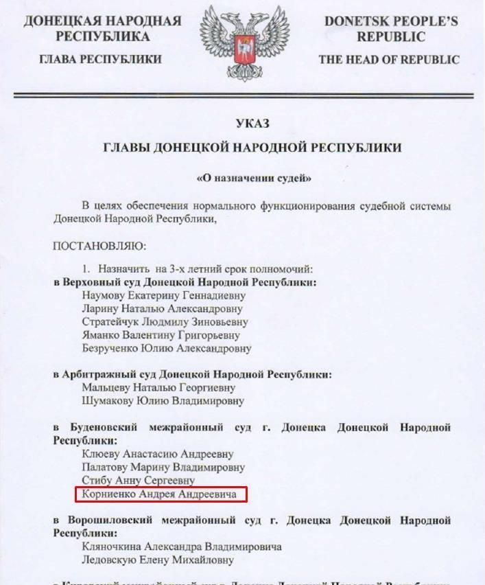 Судья из списка «Миротворца» сбежал из «ДНР» на территорию, контролируемую Украиной