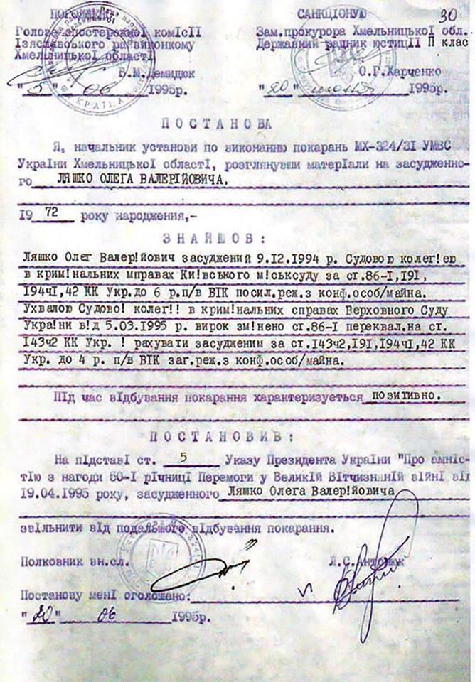 Олег Ляшко: судимости, скандальное видео, вилы в доме и любимые «скотиняки»
