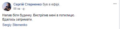 В Одессе выстрелили в затылок известному активисту: все подробности
