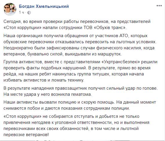 Стрельба на остановке под Киевом: стали известны подробности