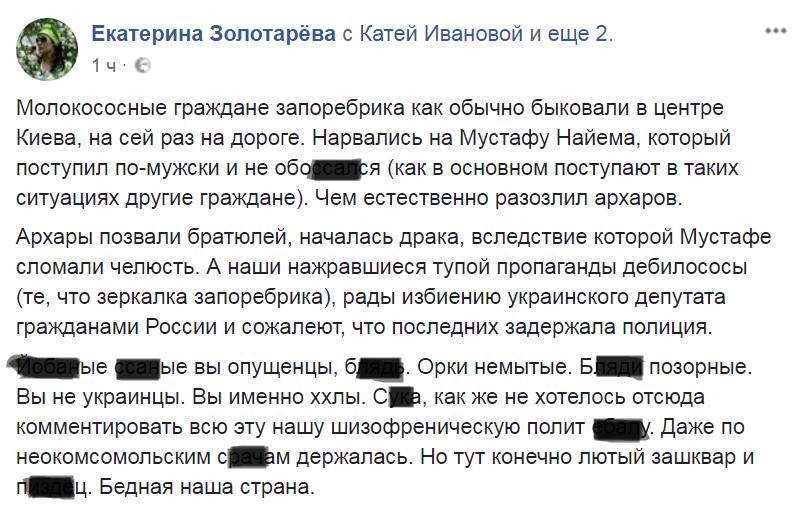 Избиение Найема в Киеве: в сети нашли «российский след»