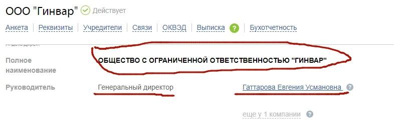 Руслан Гаттаров получит «талон на бесплатное питание»?