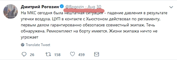 Космонавты-камикадзе Рогозина