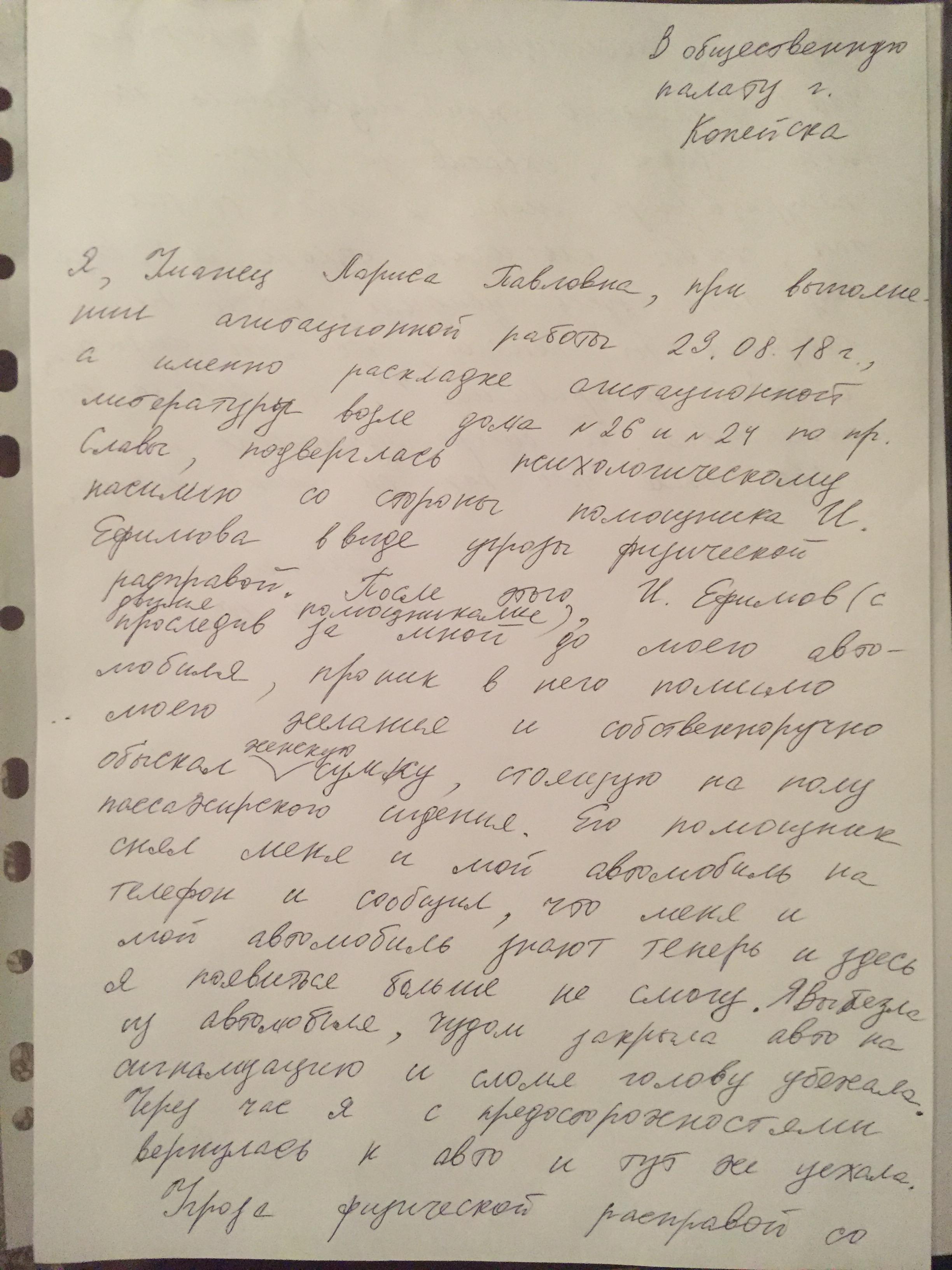 Кандидат Мякуша угрожает агитаторам оппонента. Беспредел под прикрытием «Единой России»