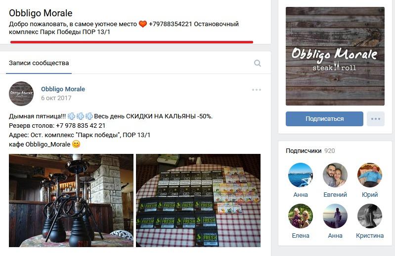 Ресторан нардепа Балицкого в Крыму предоставляет скидки российским военным