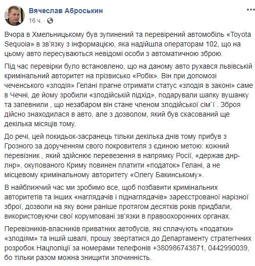 Полиция Хмельницкого задержала львовского криминального авторитета «Робика»