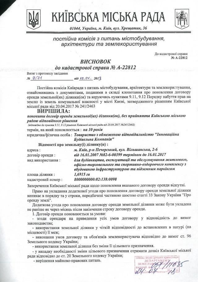 Украсть законно: в Киеве работает схема, которая легализует земельные оборудки Черновецкого