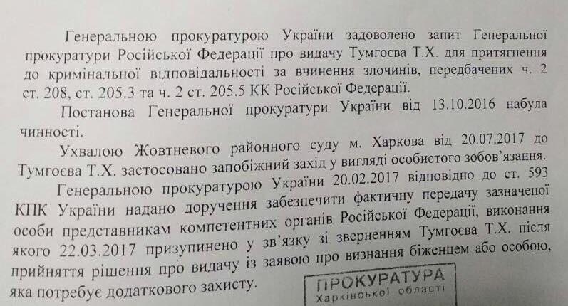 Почему Генпрокурор Луценко сотрудничает с ФСБ Российской федерации? (документы)