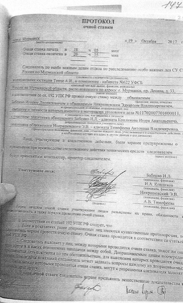 Предварительное следствие по поводу хищений в правительстве Мурманской области завершается