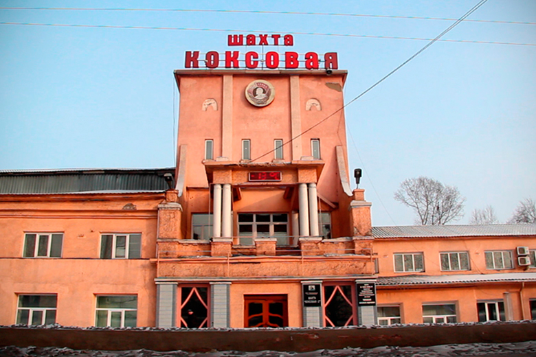 Рейдеры заставили навсегда замолчать управляющего «Коксовой-2» на Кузбассе?