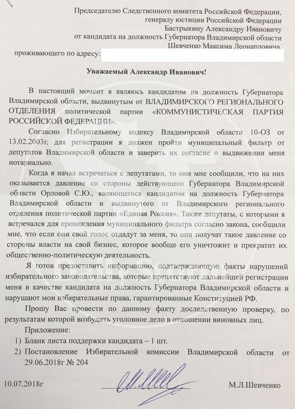 Светлана Орлова подбирает себе удобных оппонентов?