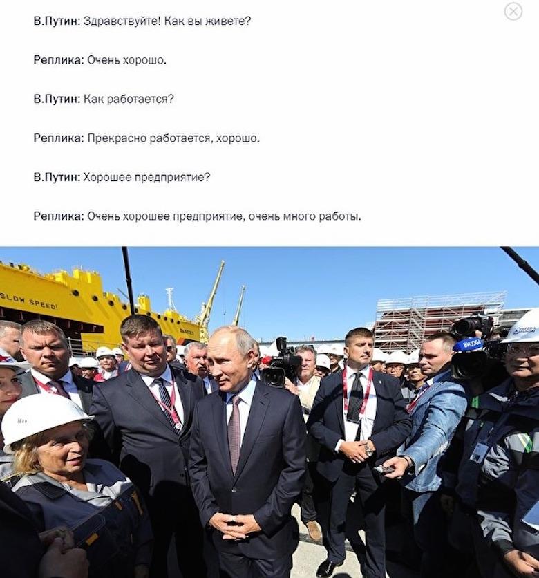 Стенограмму беседы Путина с рабочими судоверфи «Звезда» вернули на сайт Кремля