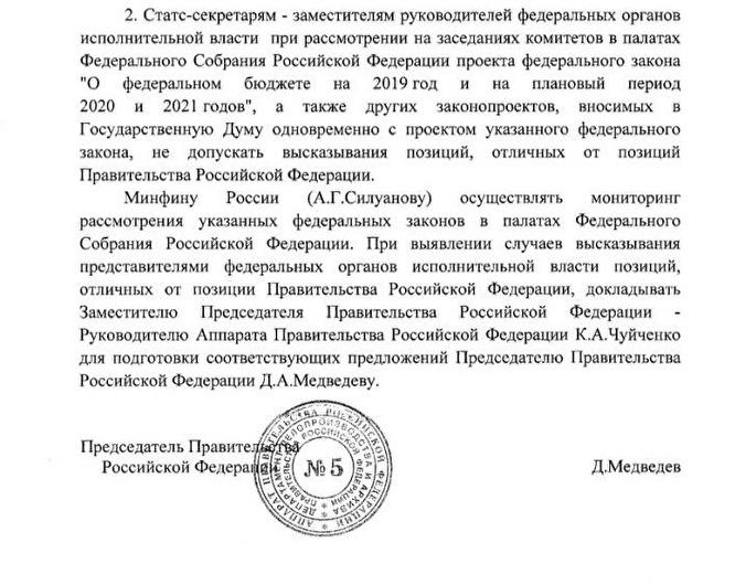 «Незыгарь»: В правительстве РФ вводят запрет на критику проекта федерального бюджета