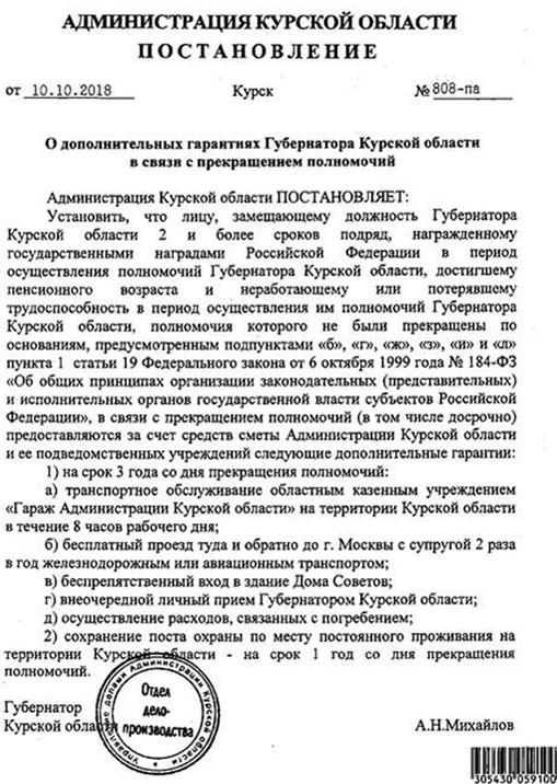 Александр Михайлов забрал в гроб губернаторские привилегии