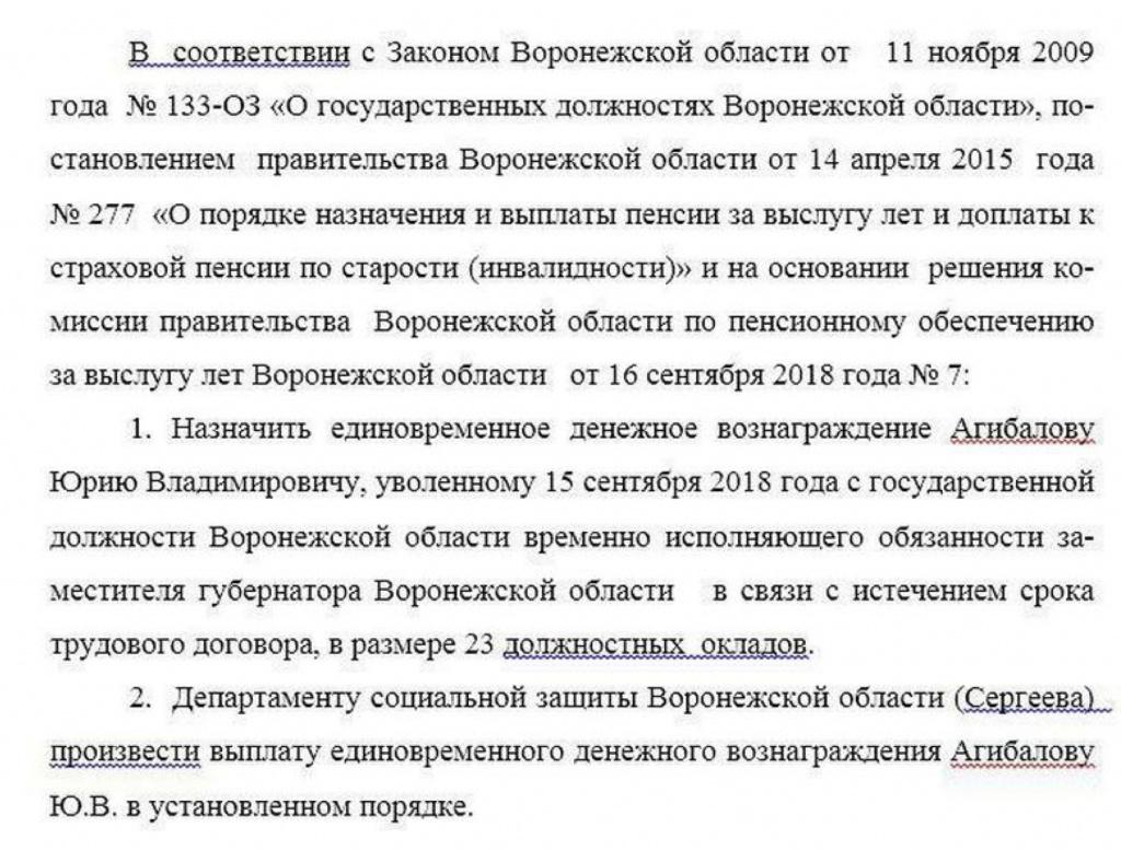 «Золотые парашютисты» Александра Гусева. Как скандал с выплатами чиновникам может отразиться на карьере нового губернатора Воронежской области