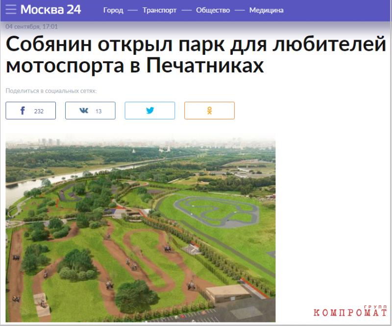 Фейковое открытие парка в Москве