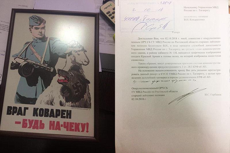 Таганрогская полиция ответит за антифашистский плакат