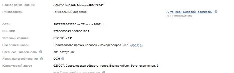 «Уральский компрессорный завод» «кинул» Министерство обороны на 127 миллионов рублей. Деньги ушли в кипрские оффшоры?