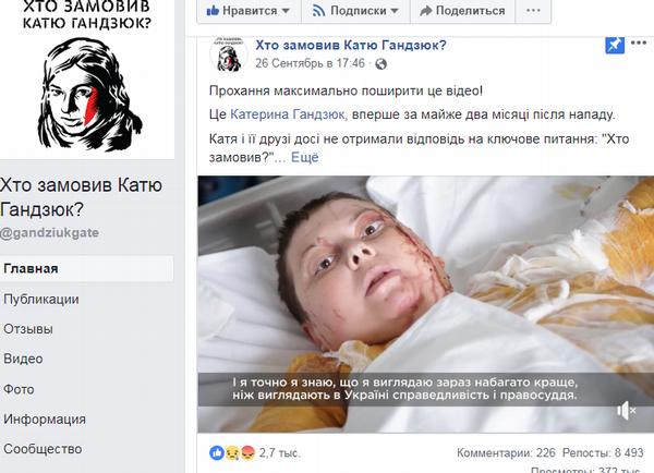 Лес, вода для Крыма и политические амбиции Владислава Мангера. Кто заказал Катерину Гандзюк?