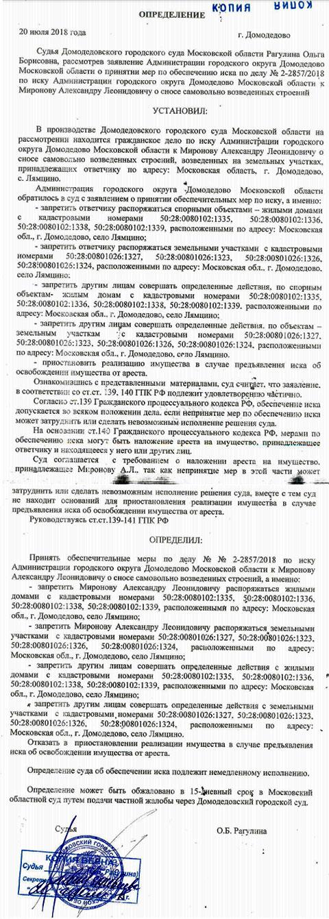 Незаконная стройка в Домодедово 2.0