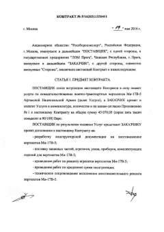 Вертолётный раздор России и Словакии