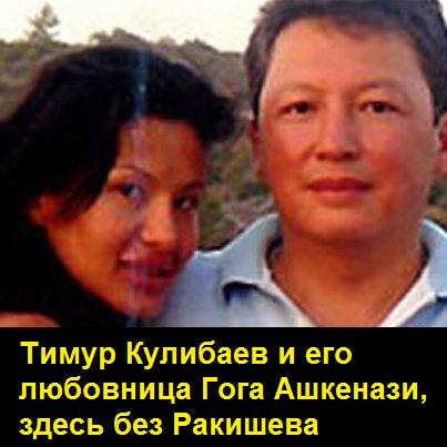 Авторитетный зять посла Назарбаева в России Кенес Ракишев: воронки от взрывов, дырки от пуль, девочки, связи с политиками и криминалом