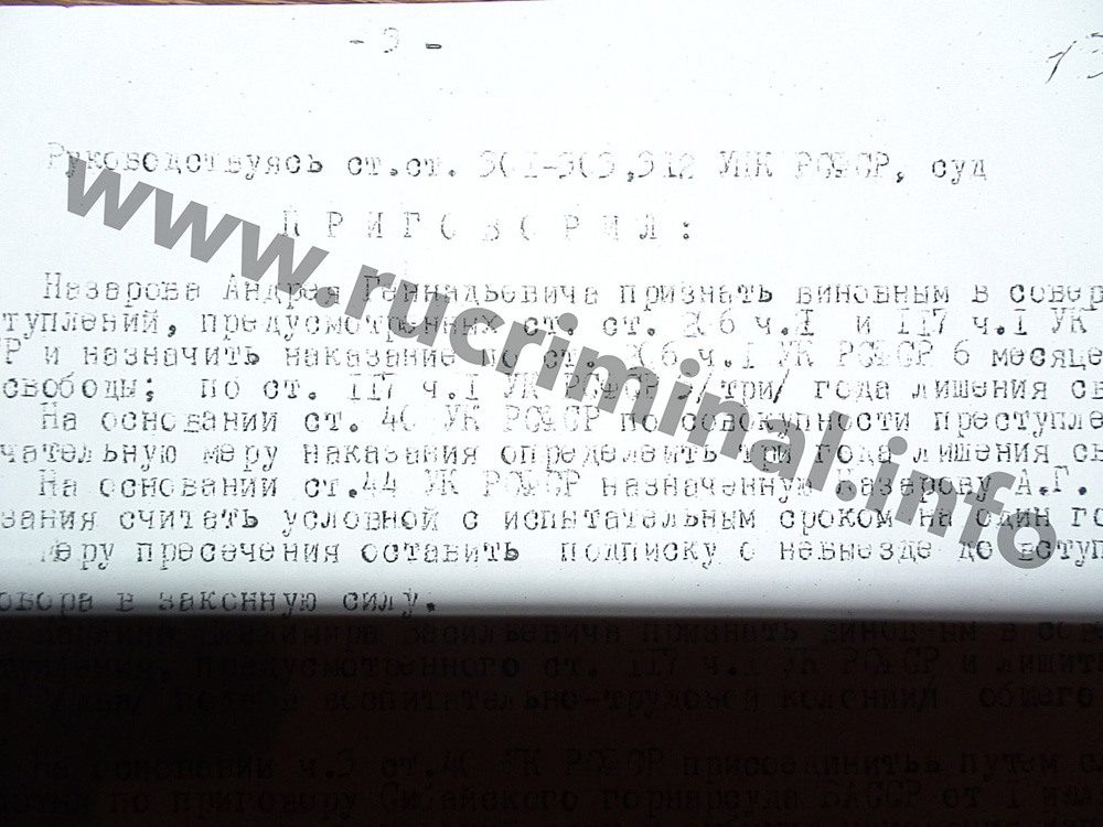 Андрей Назаров насильно совершил с несовершеннолетней половой акт