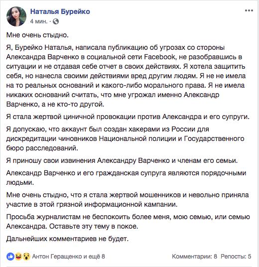 Неожиданная развязка! Студентка, которая два дня держала на ушах всю Украину, обвинила Россию в сексуальных домогательствах