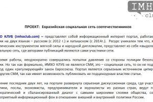 Imhoclub - ресурс для информационных «вбросов»