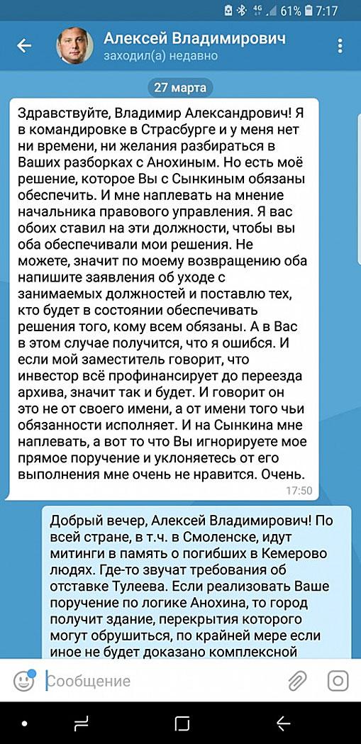 Смоленский мэр Соваренко — жертва заказа губернатора Островского