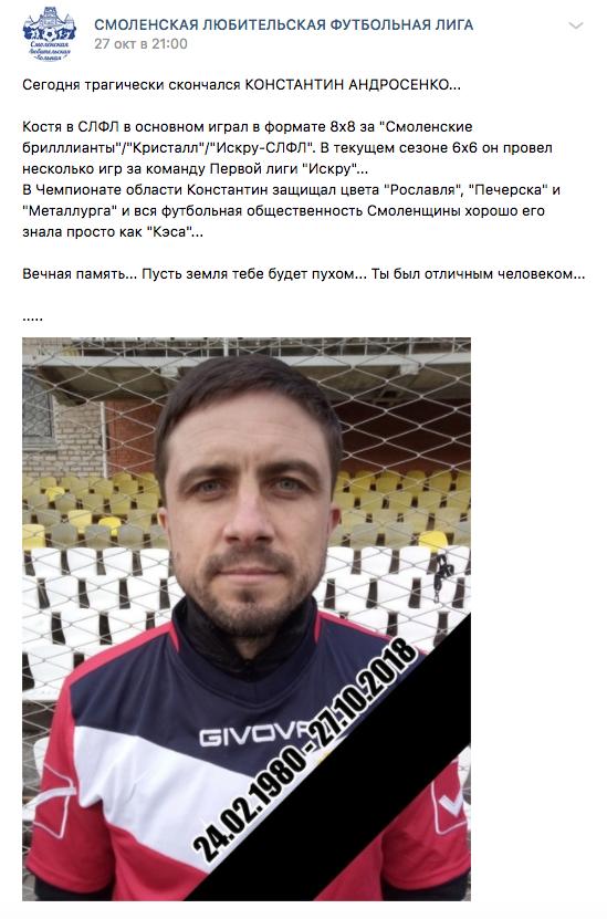 Российский футболист замерз насмерть на трассе Москва — Минск