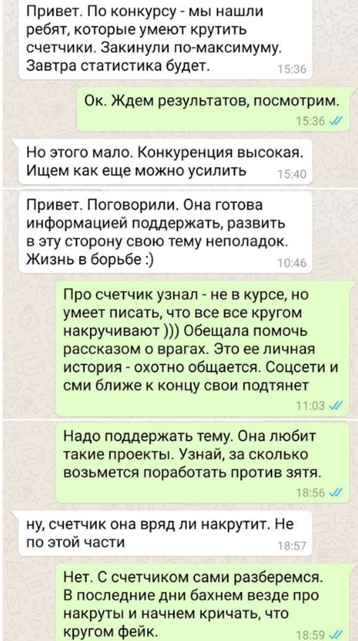 «Великие имена России» срывают из-за объявленного в международный розыск