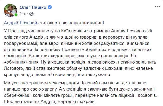 Депутат-радикал Лозовой задержан в Чехии за попытку расплатиться фальшивыми евро в аэропорту