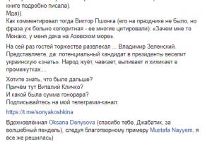 Зеленский выступил на частной вечеринке за 100 тысяч долларов