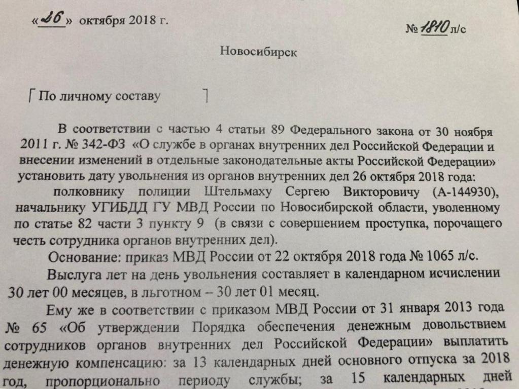 Глава новосибирской ГИБДД уволен за «вездеход» для депутата. На очереди — руководство областного МВД?