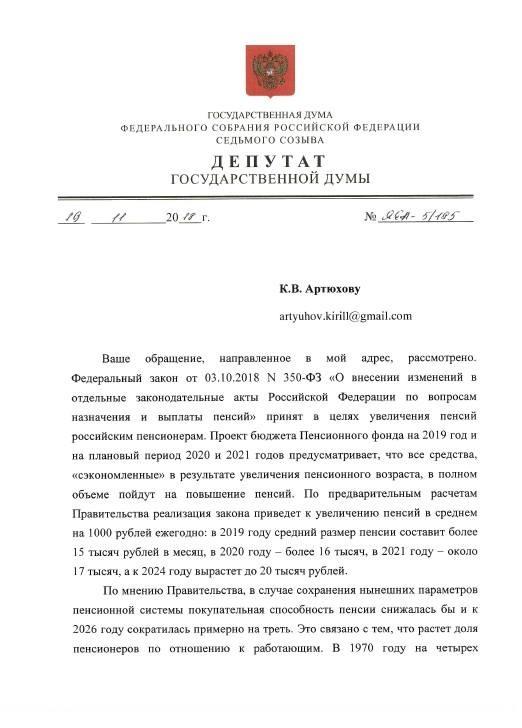 Депутаты Госдумы копируют друг у друга ответы на неудобные запросы по пенсионной реформе