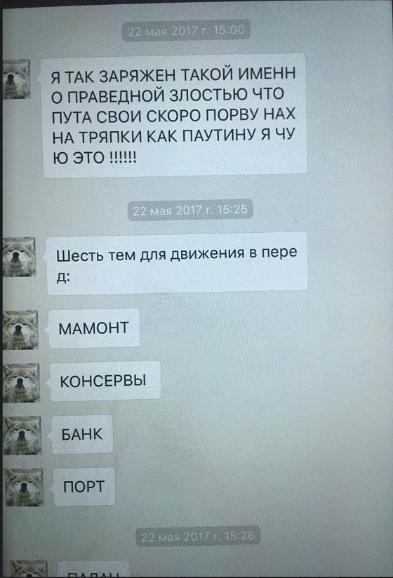 Людмила Русалина и «Люцифиэль»- 2. Секс, грузинская мафия и АРМА Янчука