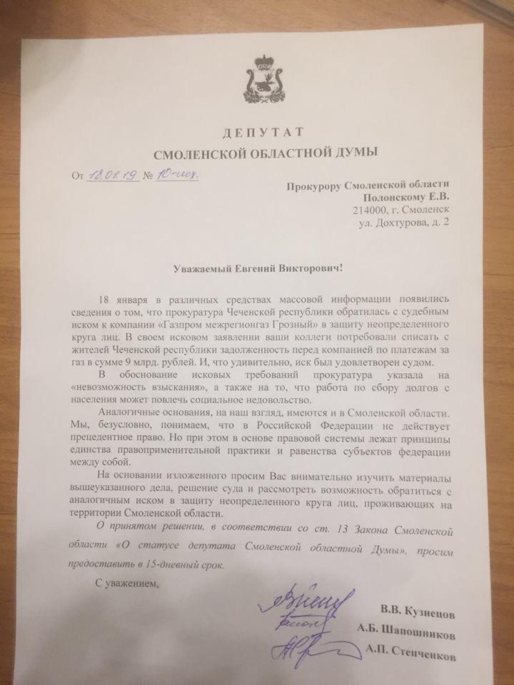 Смоленские депутаты просят прокуратуру списать населению долги за газ по примеру Чечни