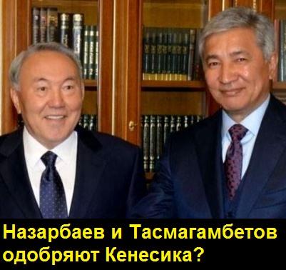 Кенес Ракишев сдаёт позиции. Мажорный зять посла Тасмагамбетова «догулялся»