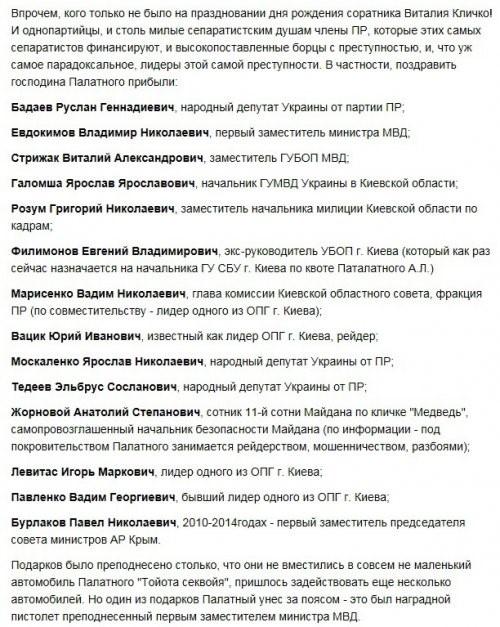 Ukr.net и криминальный босс Артур Палатный 27