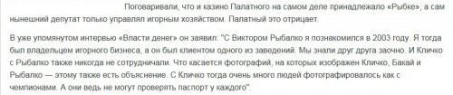 Ukr.net и криминальный босс Артур Палатный 21