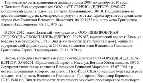 Ukr.net и криминальный босс Артур Палатный 23