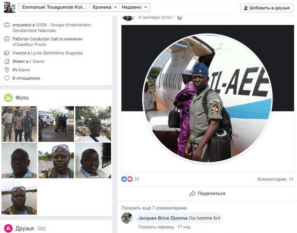 Расследование СМИ: К убийству российских журналистов в ЦАР причастен жандарм, связанный с Пригожиным