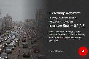 «Людишкам» запретят въезд в центр Москвы на автомобилях?