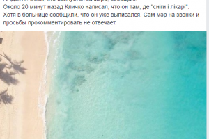 Кличко обвинили в отдыхе на Барбадосе вместо лечения в Австрии - мэр ответил