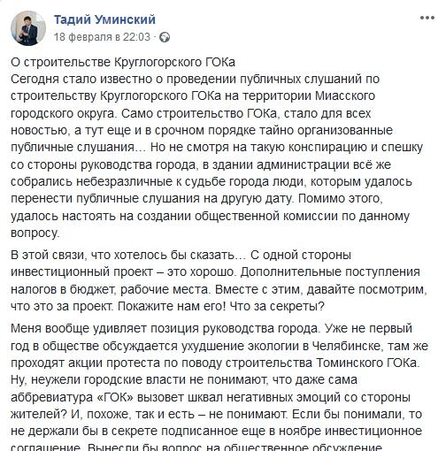 «ГОК-стоп» для «киприота» Пичугова?