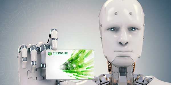 Потерю миллиардов Сбербанк свалил на искусственный интеллект