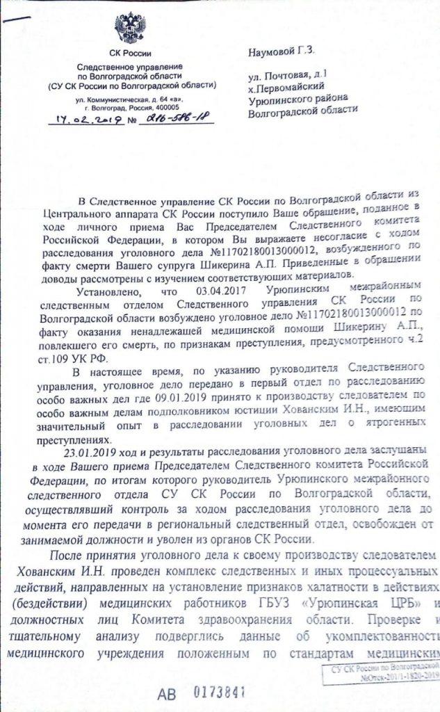 Волгоградский прокурор пошел против Бастрыкина
